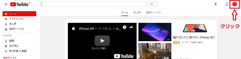 アイコン youtube 変更 アカウント
