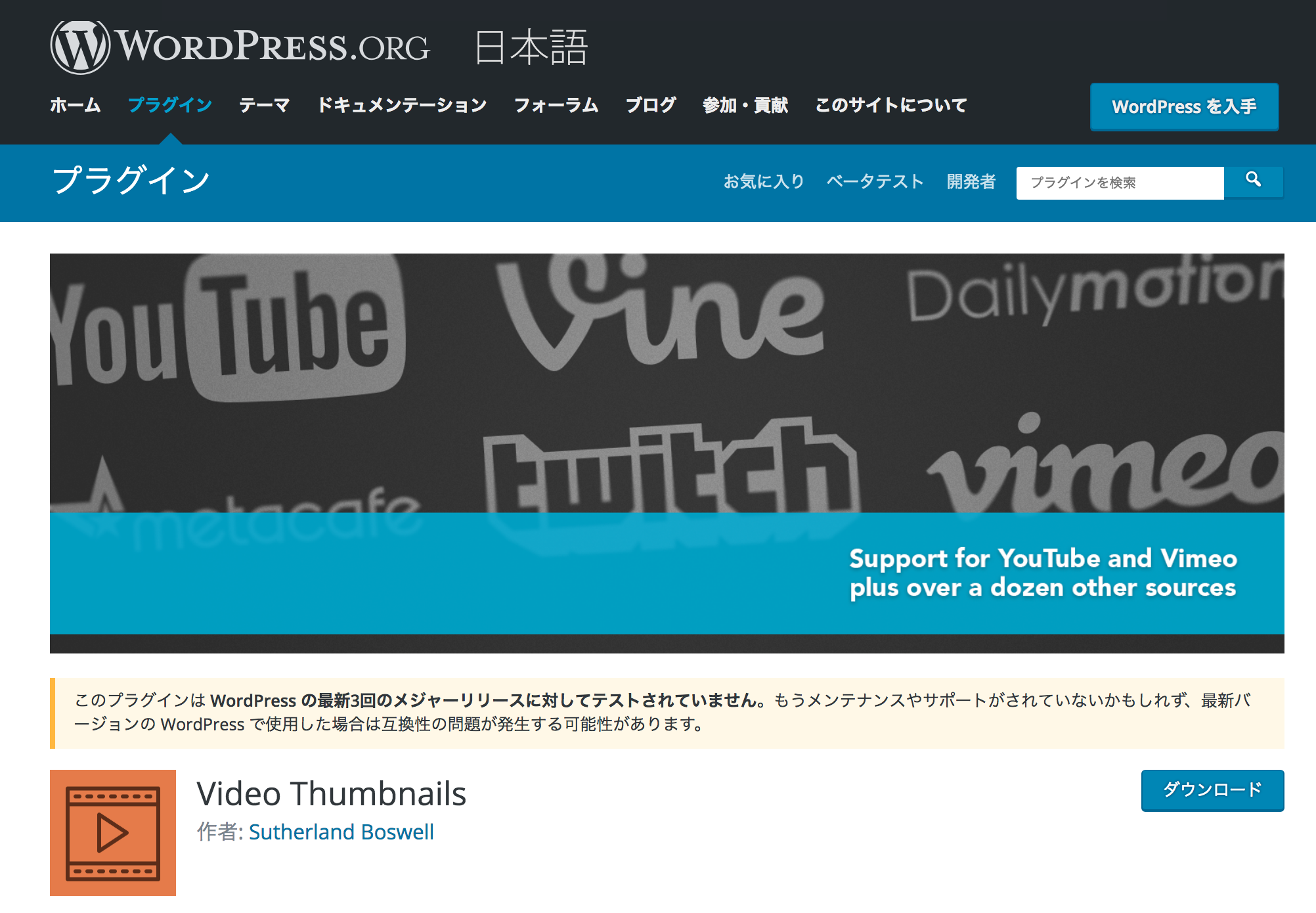Video Thumbnailsを使ったサムネイル画像取得方法