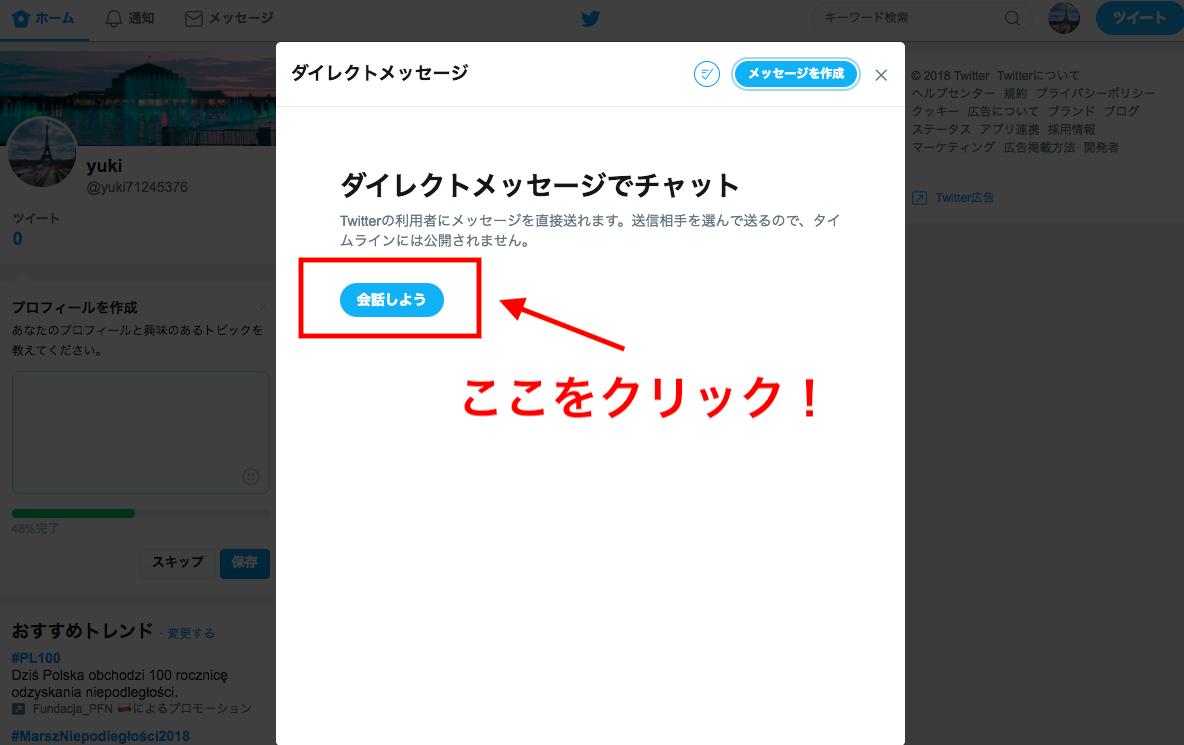 送り twitter 方 dm