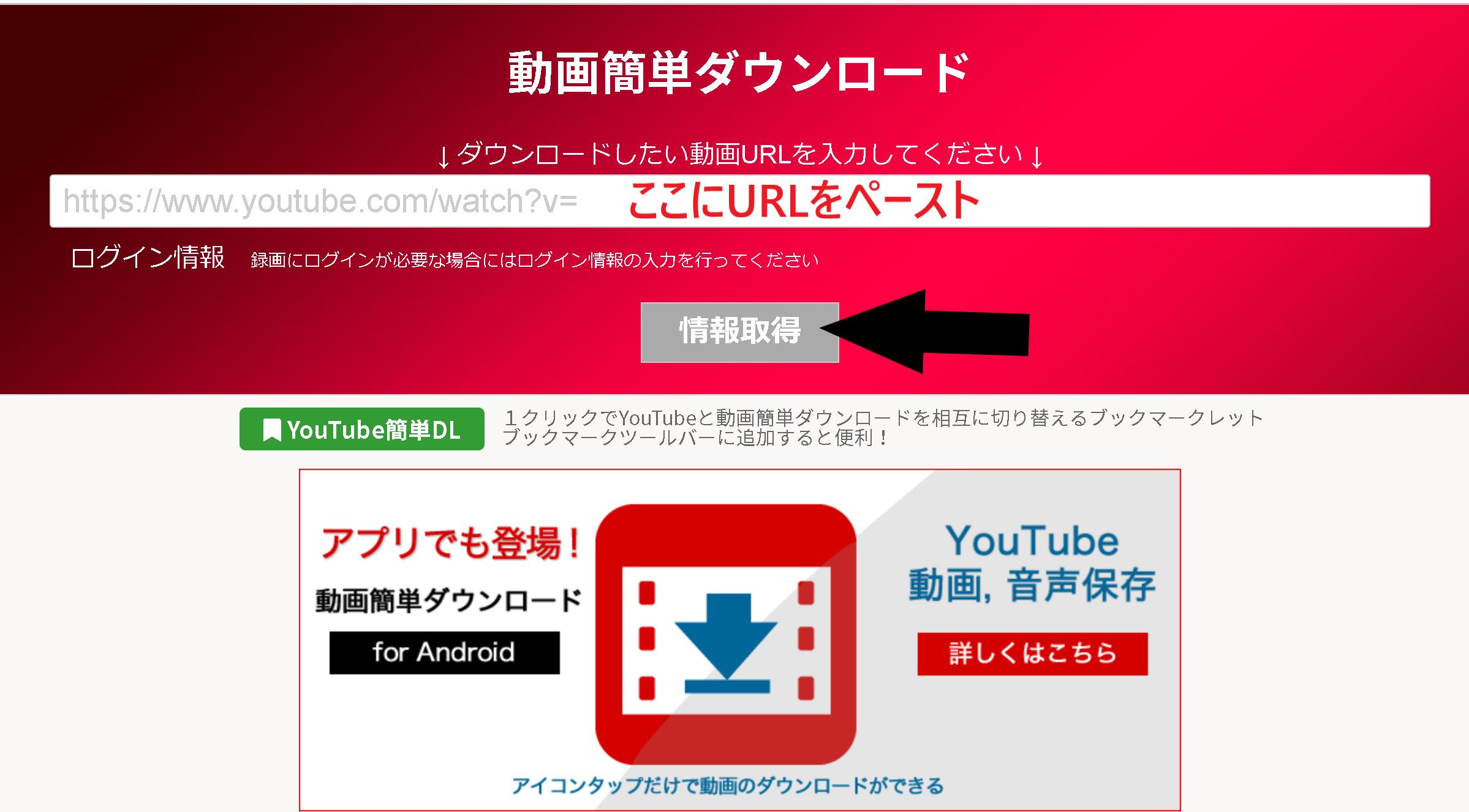 ダウンロード pc youtube