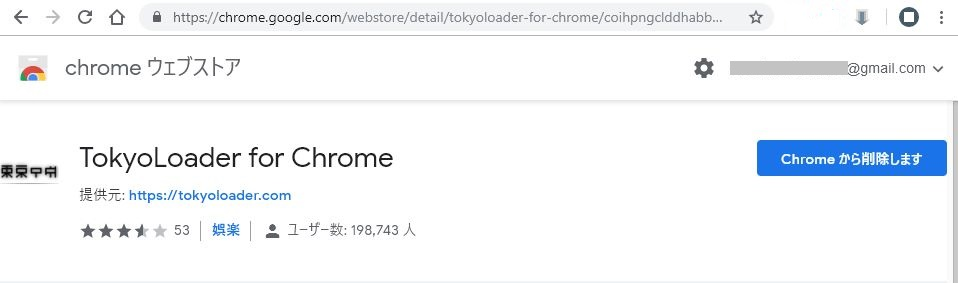 TokyoLoader for Chromeのアイコン