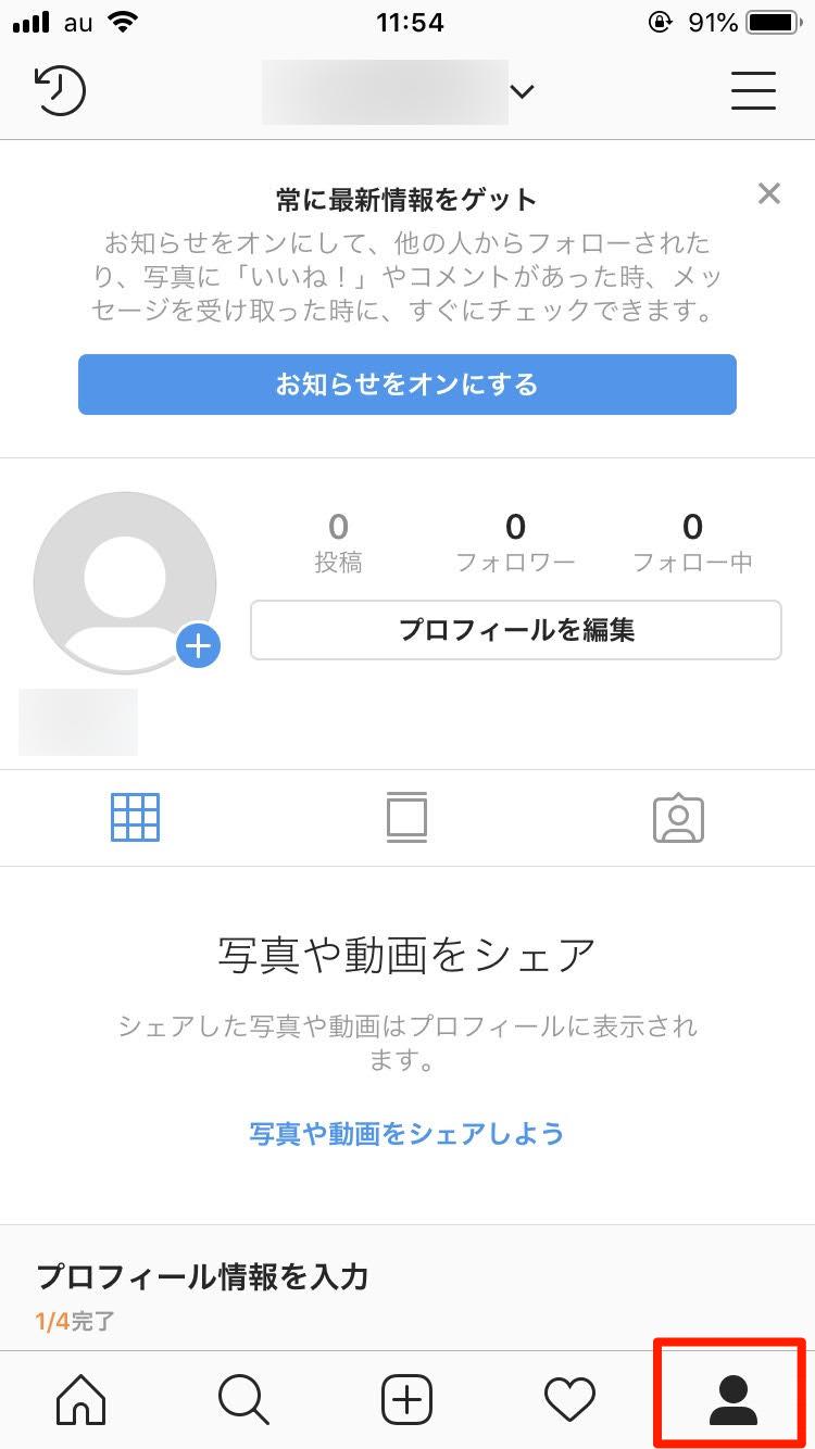 インスタ番号質問高画質 【ビギナー(初心者)向け】Instagram(インスタグラム)の使い方がわかる!ゼロから始める基礎用語集