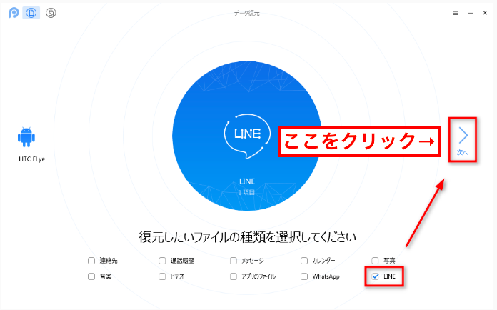 LINEのトーク復元