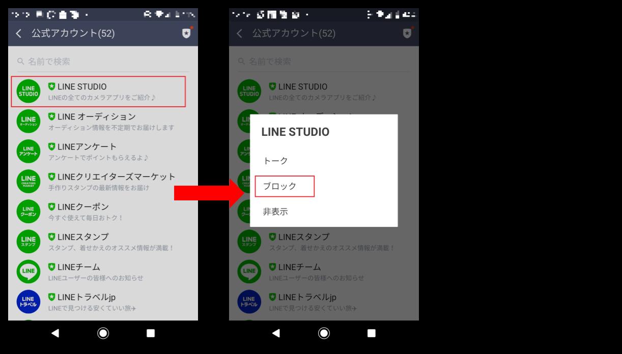 削除 line 公式 アカウント