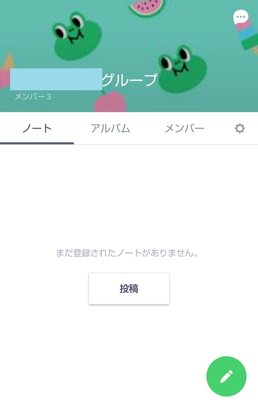 LINEグループのノート作成画面