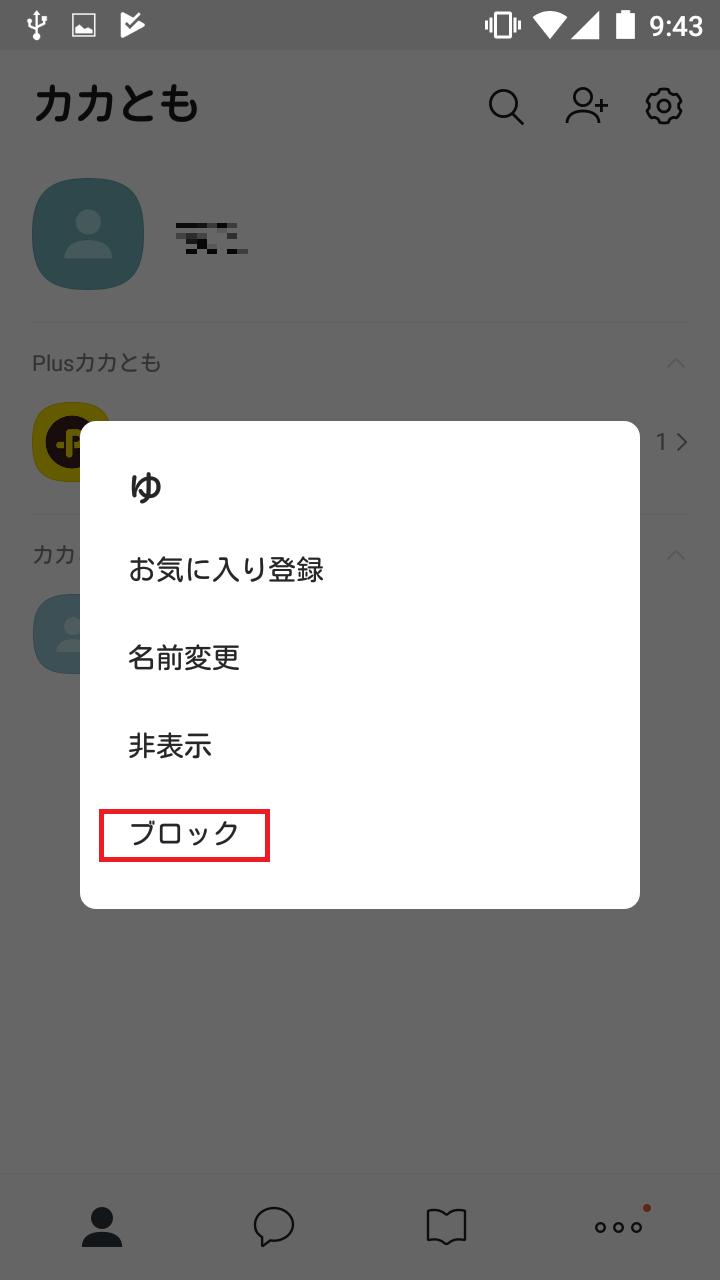 の 仕方 ブロック カカオ