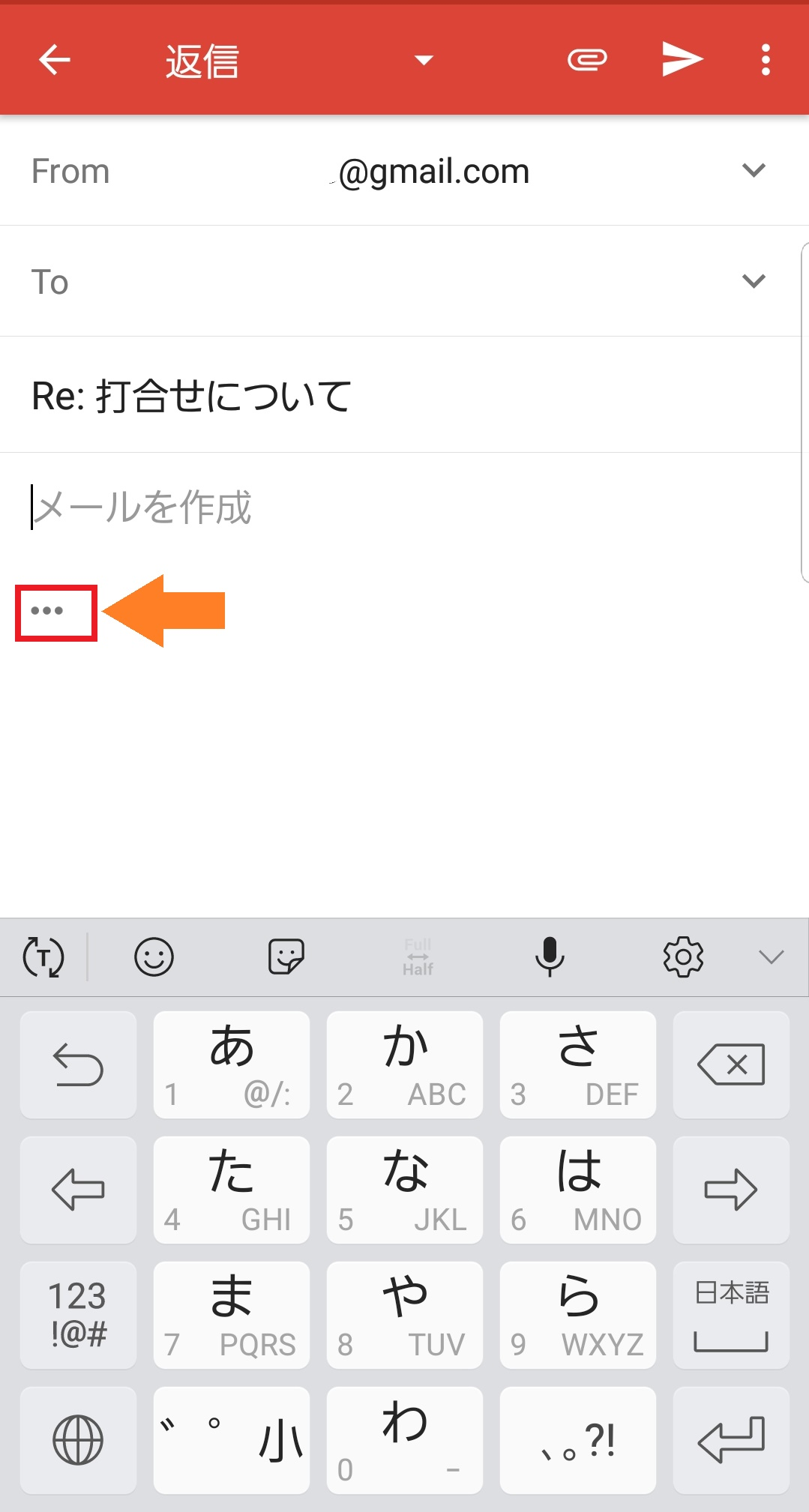 Android版Gmailアプリの返信ボックス
