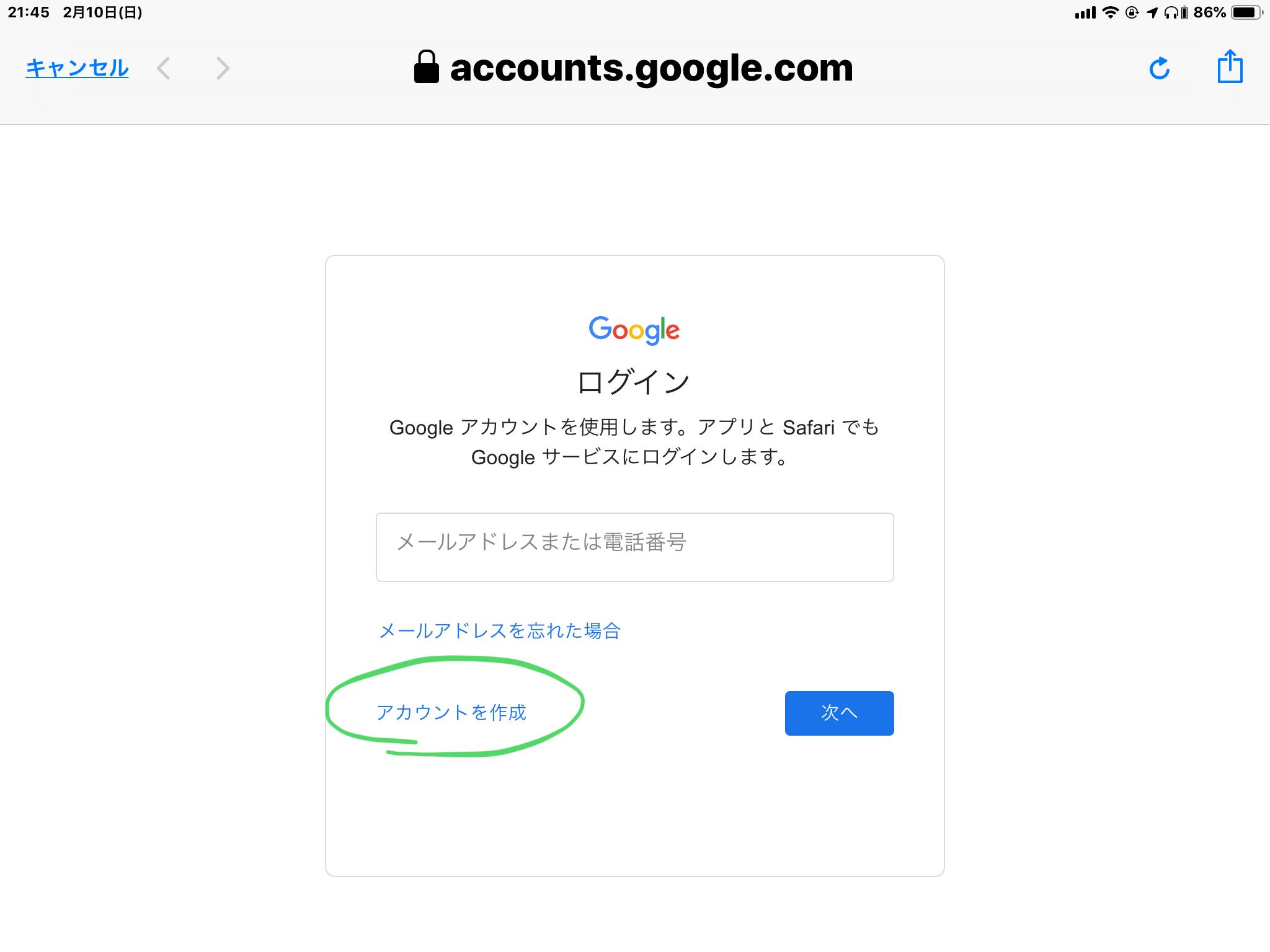 複数 google アカウント