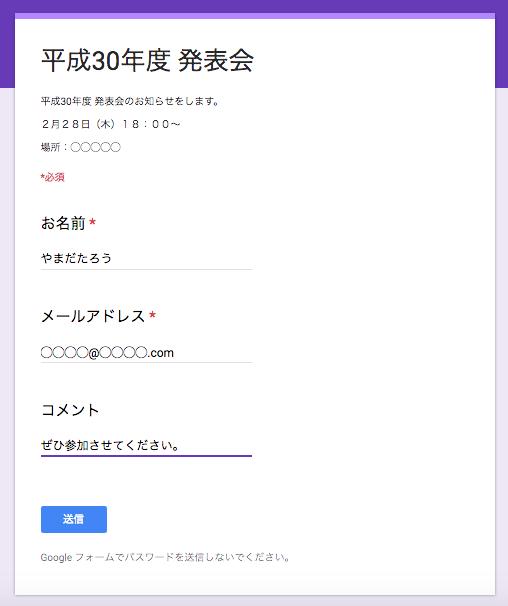 Google フォーム 自動 返信