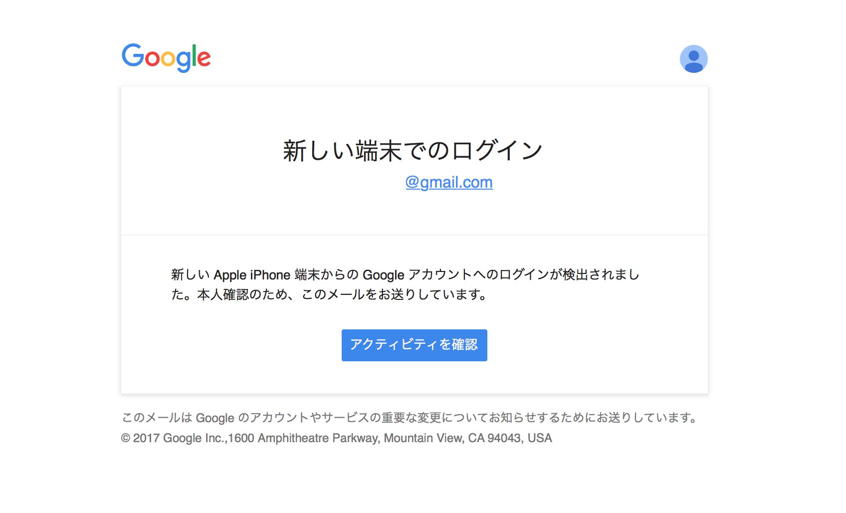 リンクされている google アカウントの重大なセキュリティ通知 リンクされている Google アカウントのセキュリティ通知というメールが届いたら