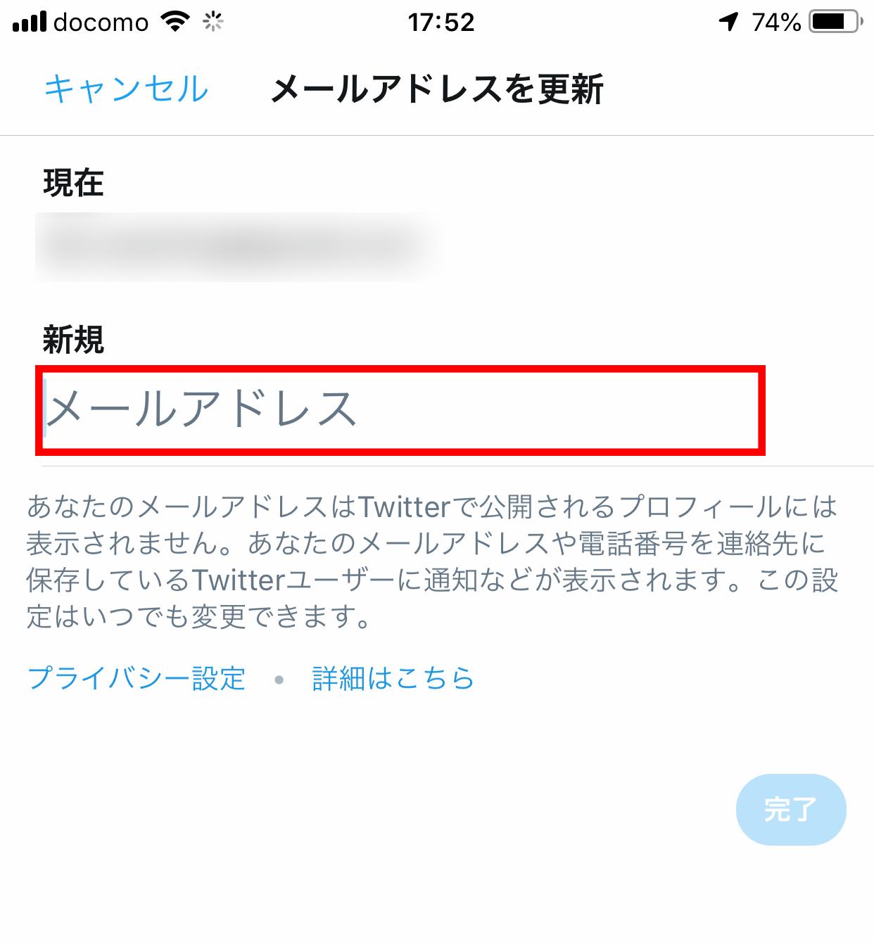 メール アドレス twitter