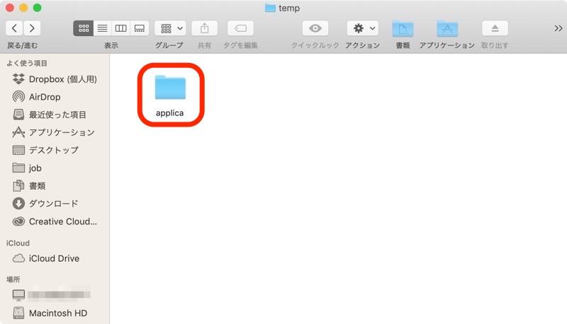 Zip ファイル mac