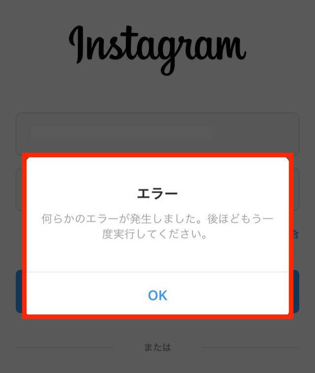 インスタ アイコン エラー Instagram投稿にまつわるエラー/トラブルと対処法