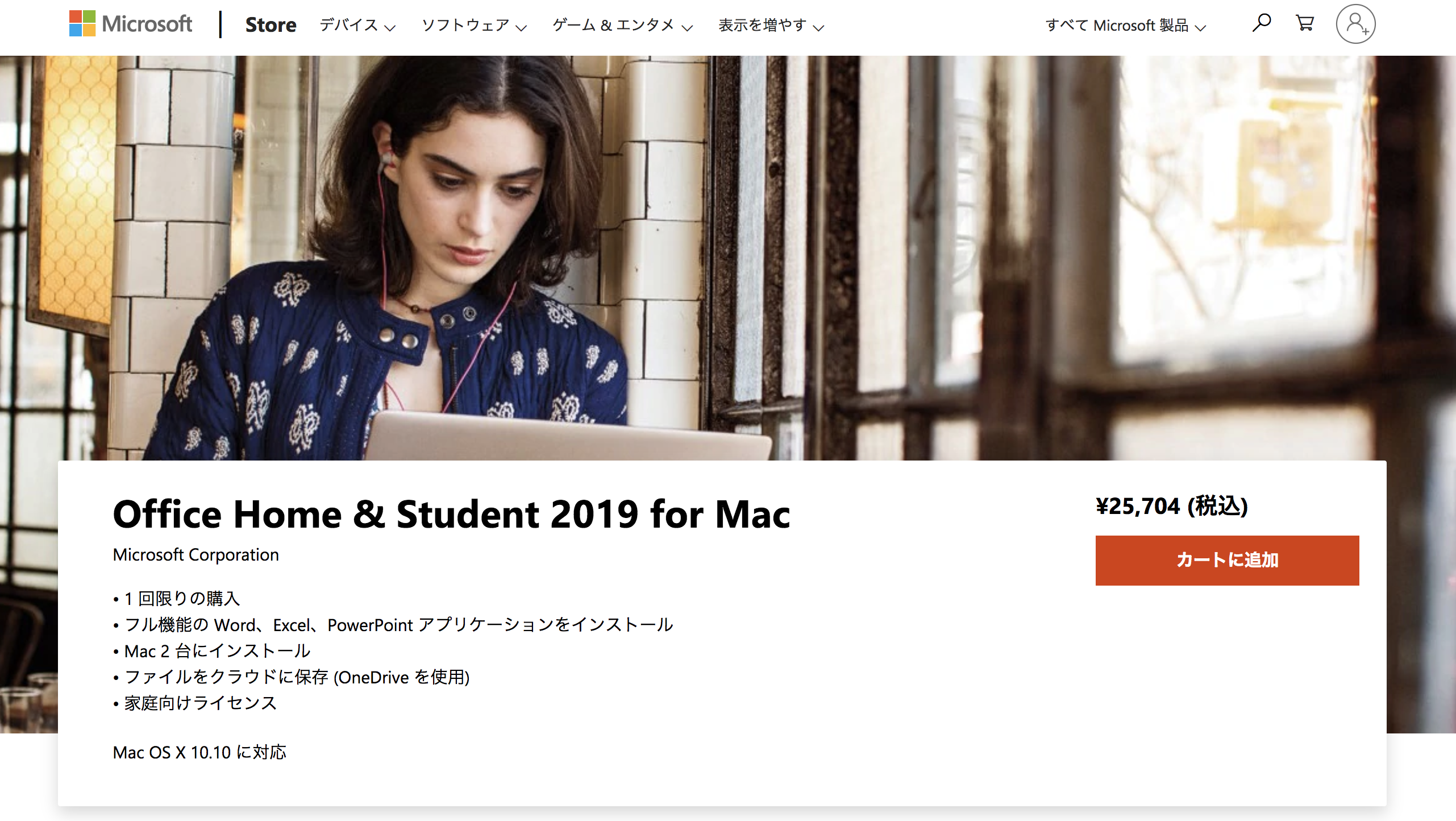 Office for Mac 2019製品画面