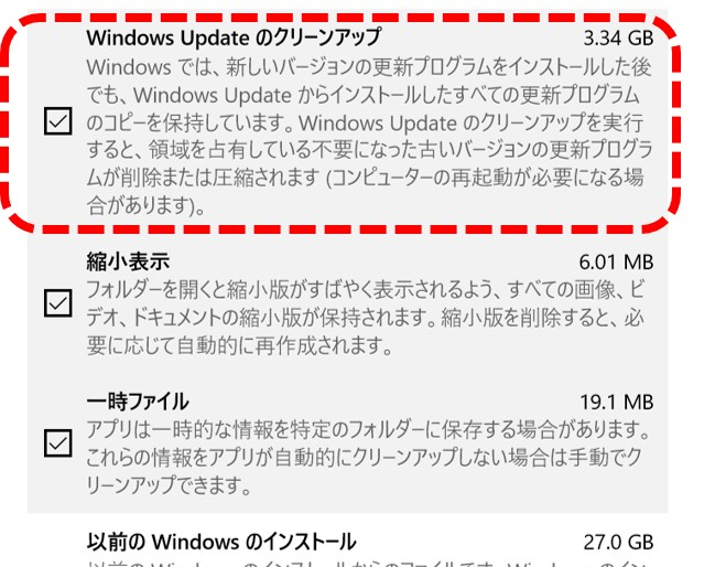 Windows Updateの削除