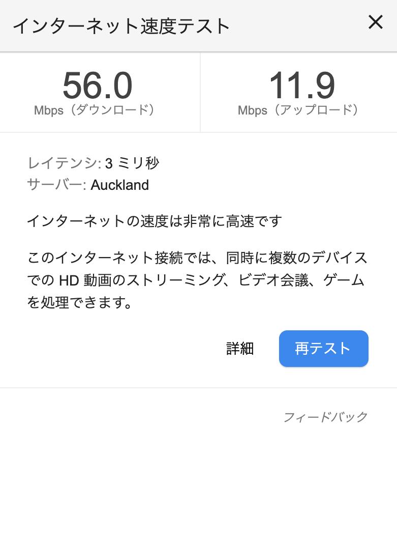 Google スピード テスト 速度 測定