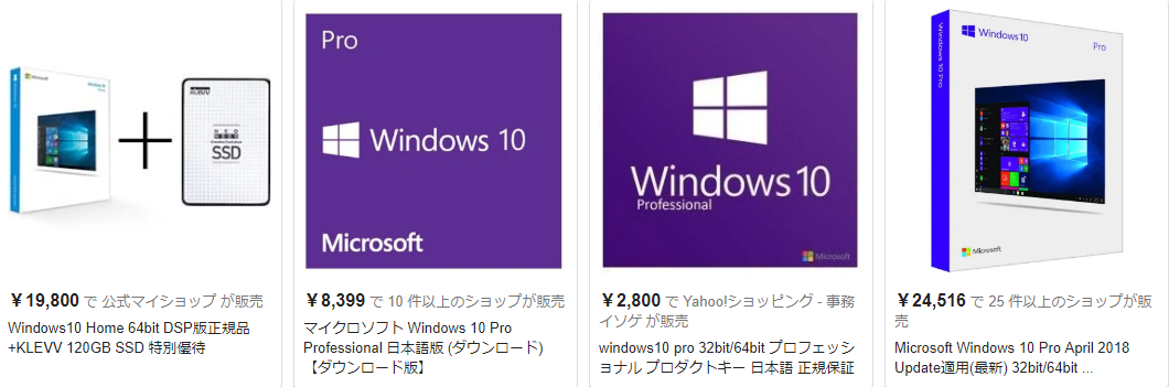 Windows10 DSP版