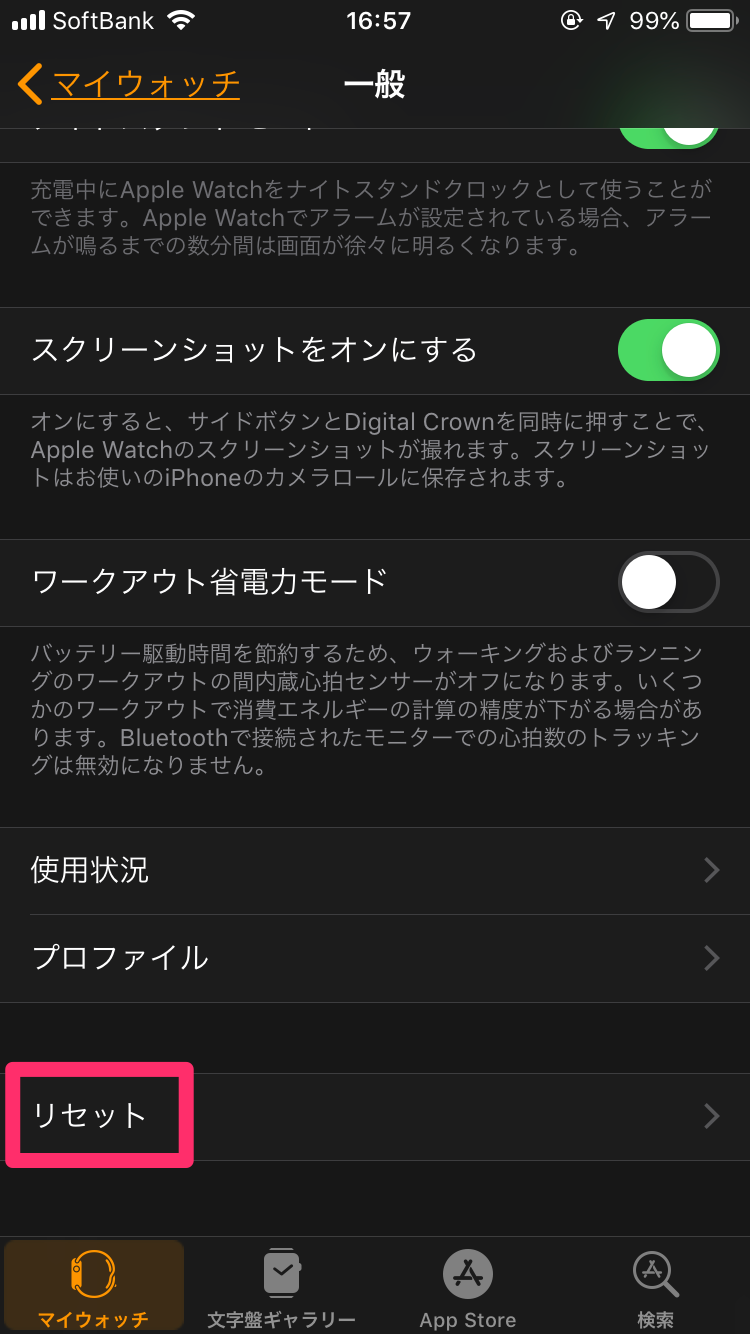 Apple Watch 設定2