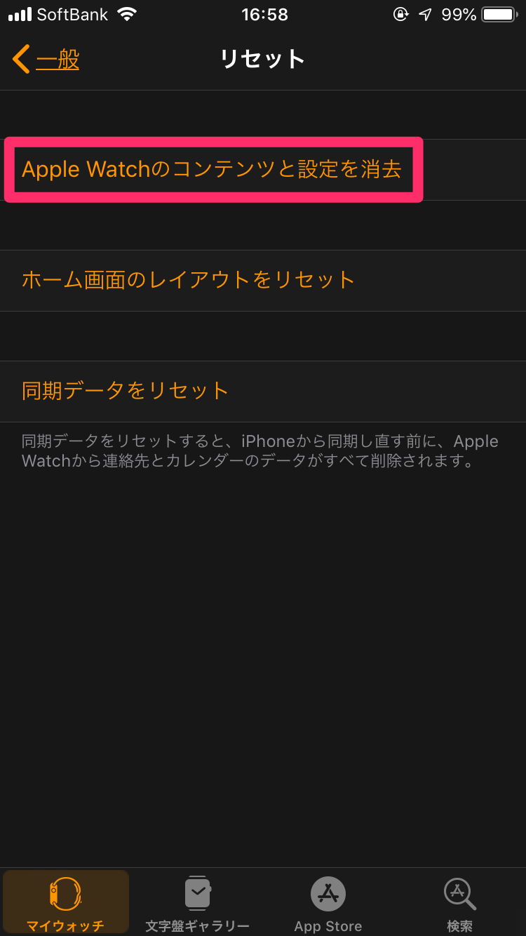 Apple Watch 設定3