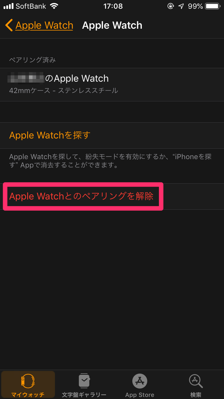 Apple Watch アプリ3
