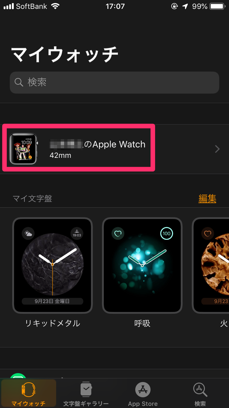 Apple Watch アプリ1