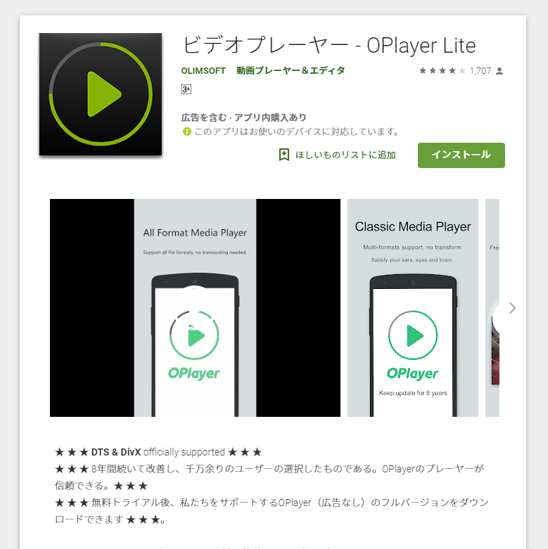 OPlayer Lite