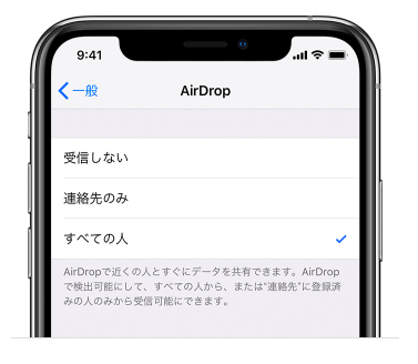 Airdropの画像
