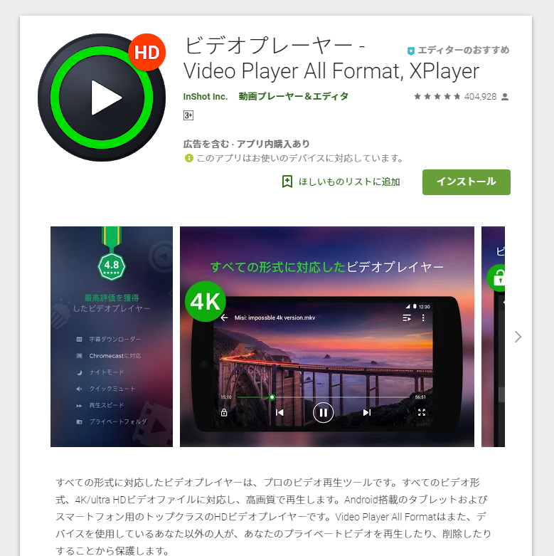 ビデオプレーヤー - Video Player All Format, XPlayer