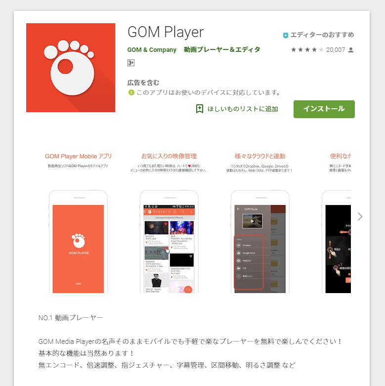 GOM Player