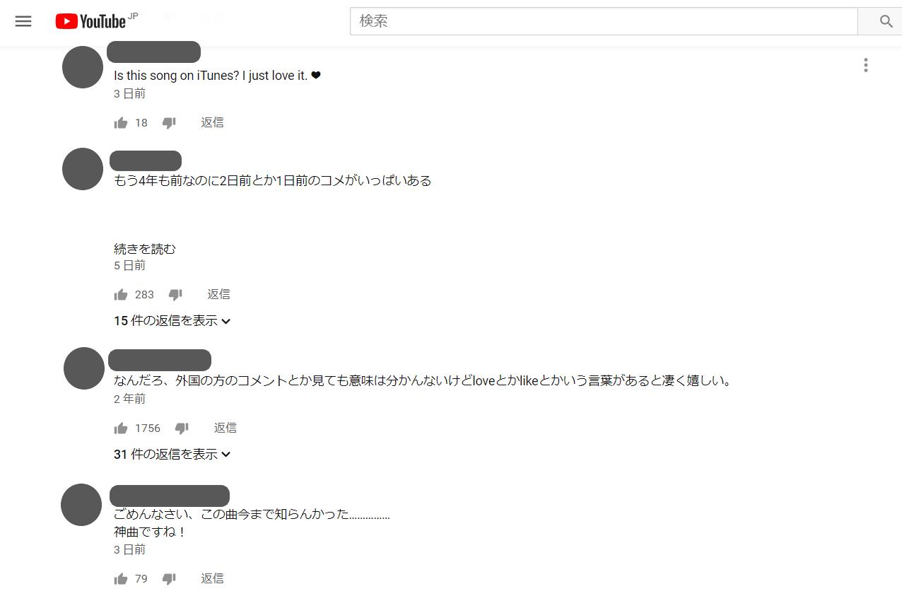 されない youtube コメント 表示