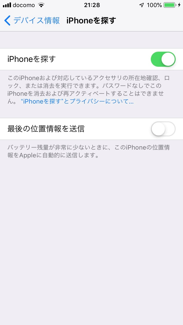 iPhone_iPhoneを探す