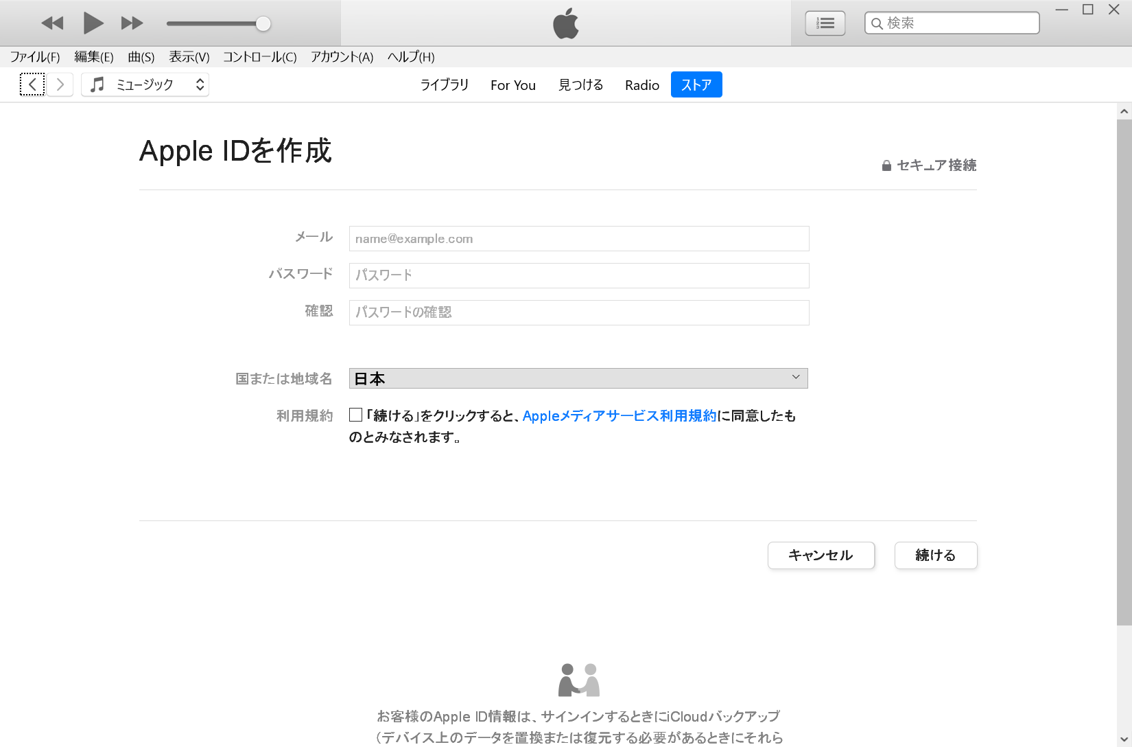 iTunes StoreのApple ID作成画面
