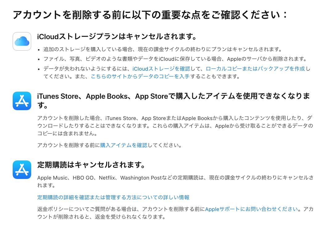 Apple アカウント の id 削除 報告