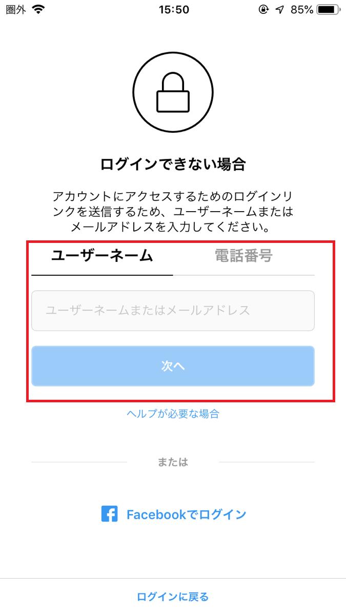 た パスワード 忘れ インスタ 旧 インスタでパスワードの変更・リセット方法!忘れた時の確認はweb版がおすすめ|インスタグラム使い方