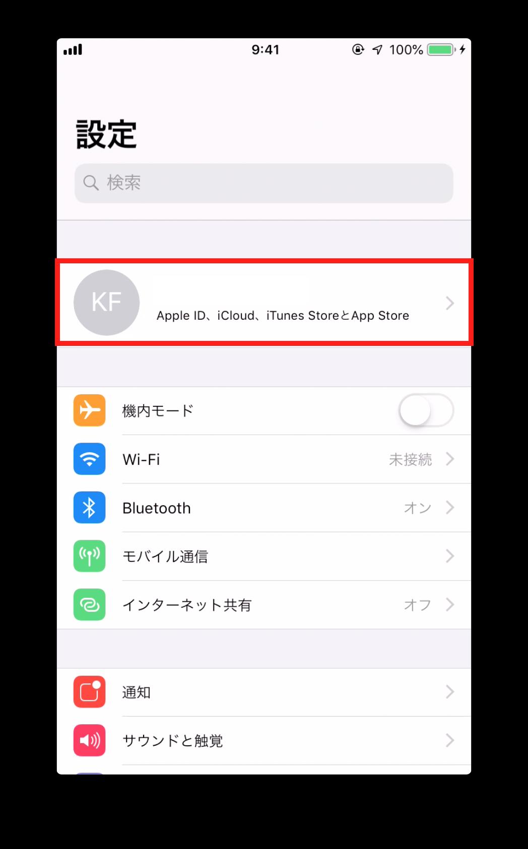た 消え iphone メモ