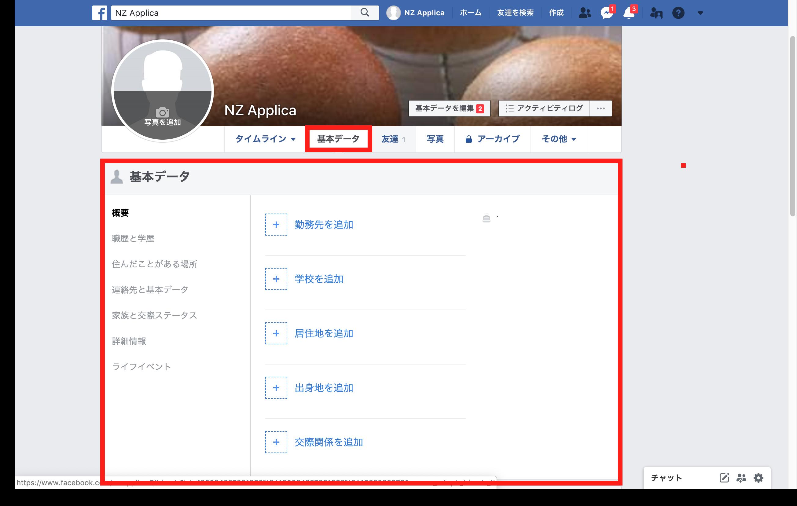 プロフィール フェイス 削除 ブック 写真