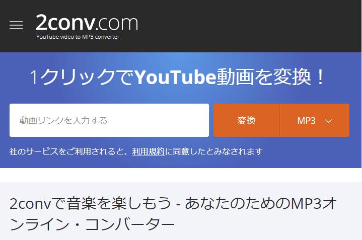 Youtube mp3 ダウンロード