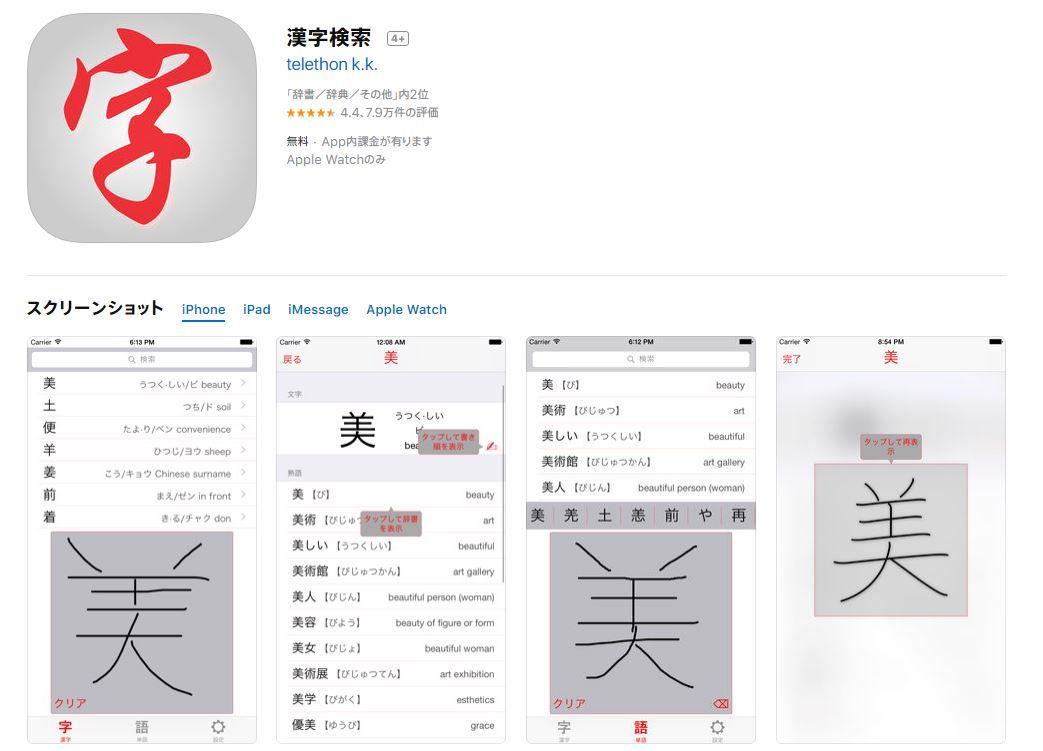 漢字 読み方 アプリ カメラ