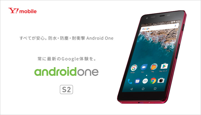「Android One S2」7