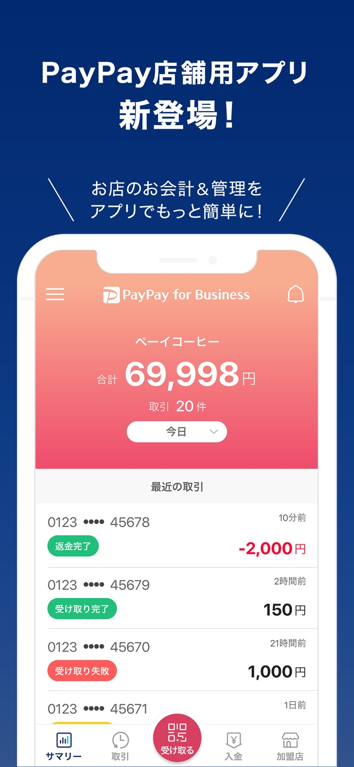 「PayPay for Business」1