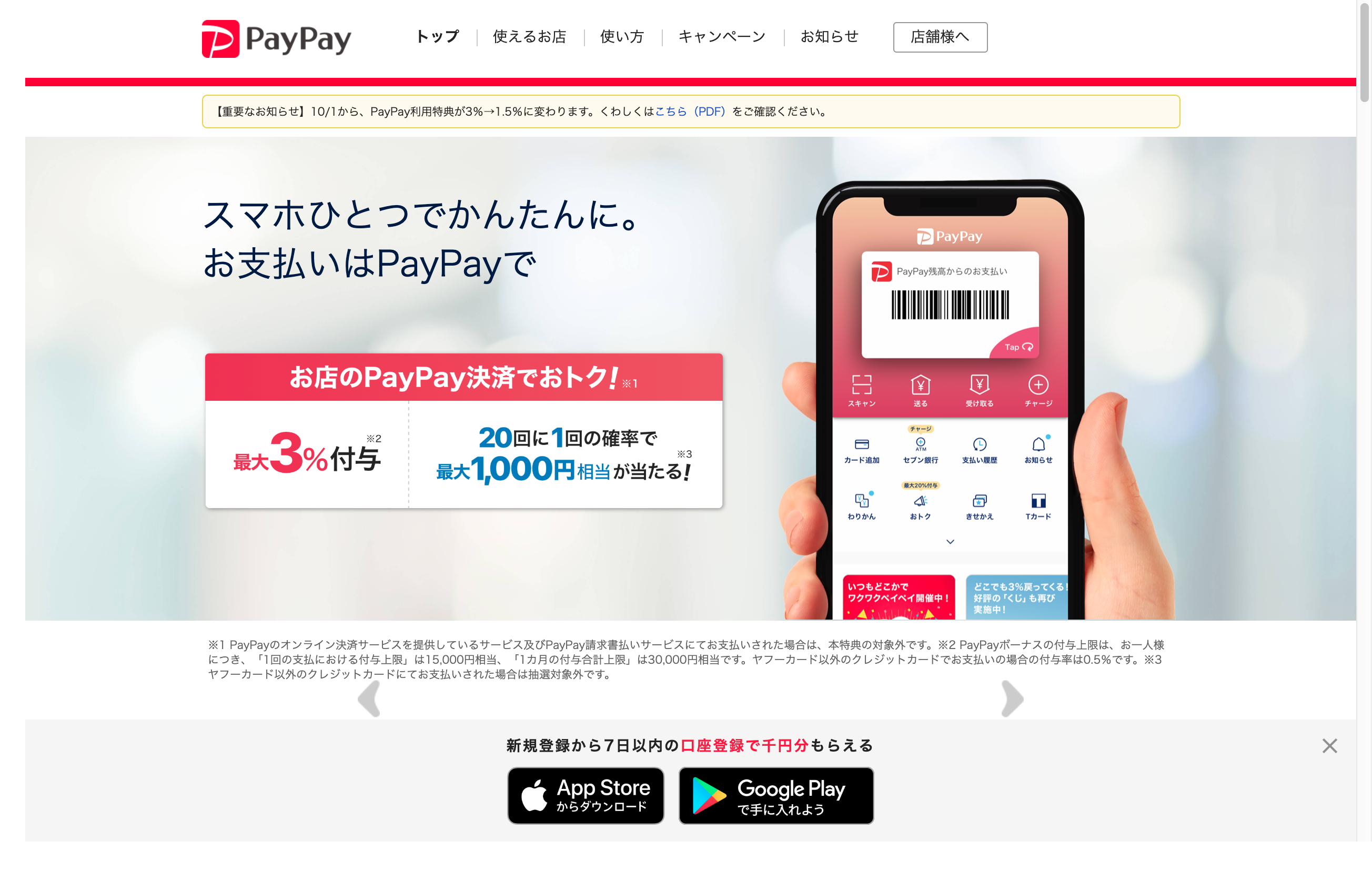 「PayPay」公式ホームページ1