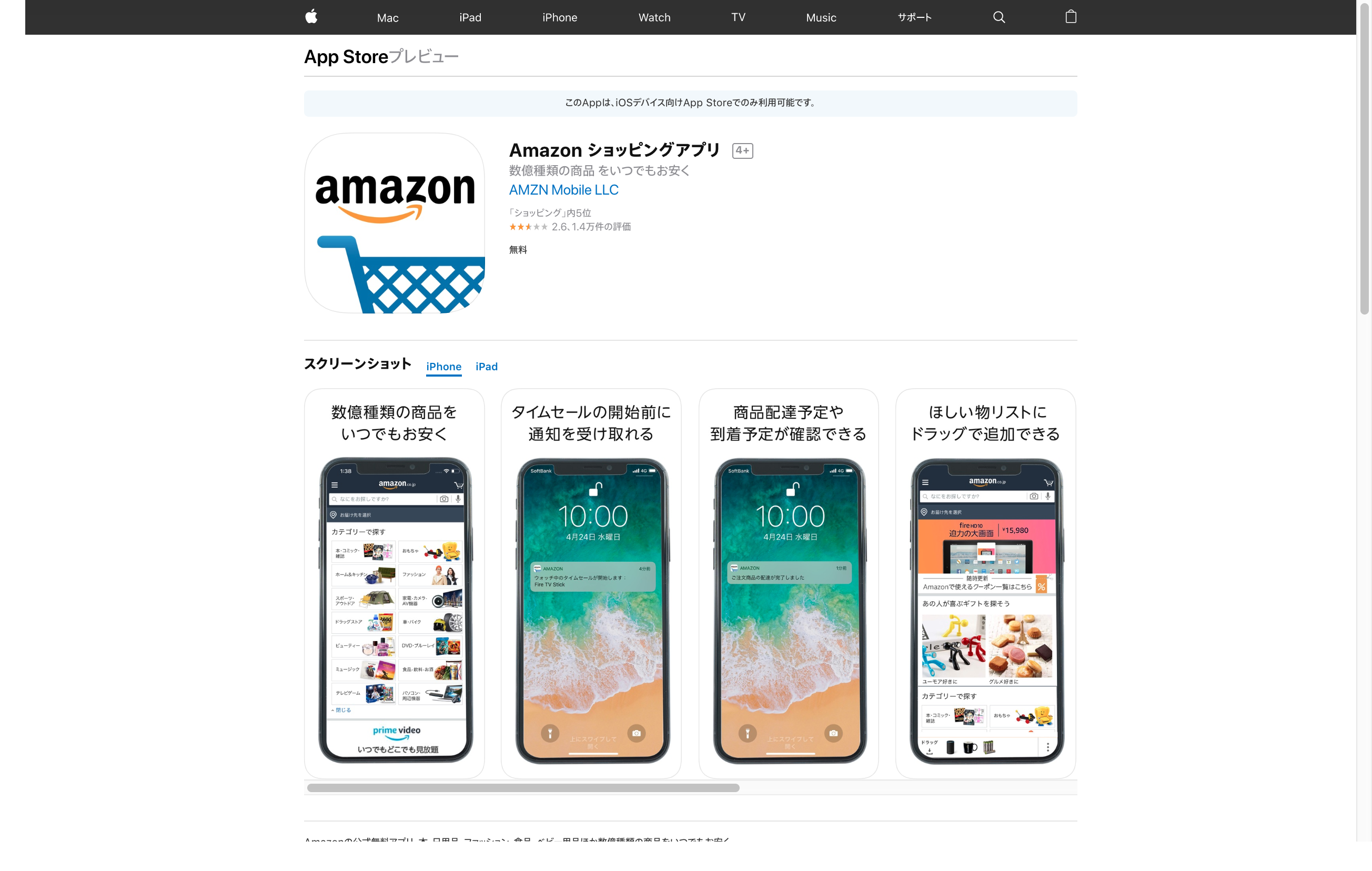 iOS(iPhone & iPad)用の「Amazon」アプリ