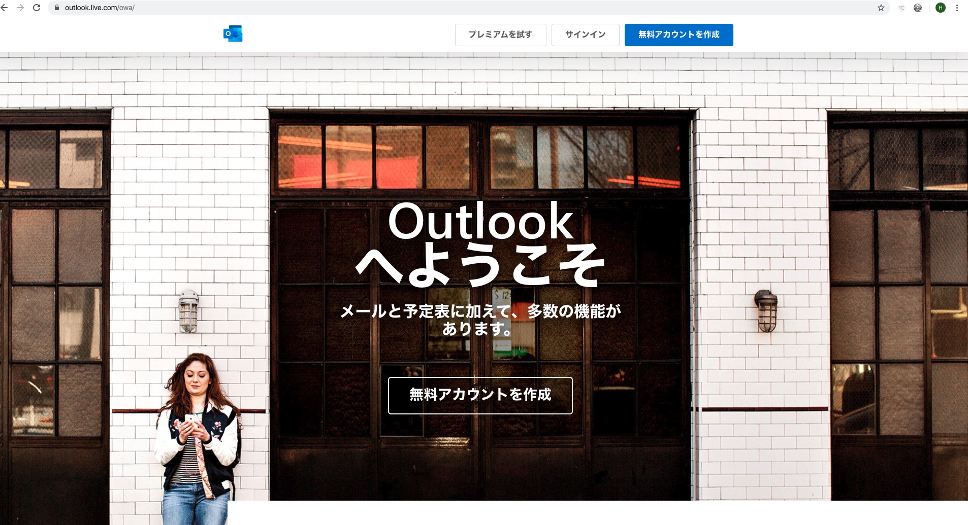 Outlookの画像