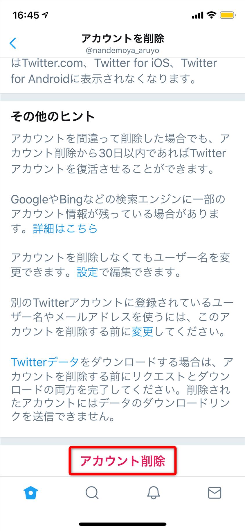 消し方 twitter アカウント