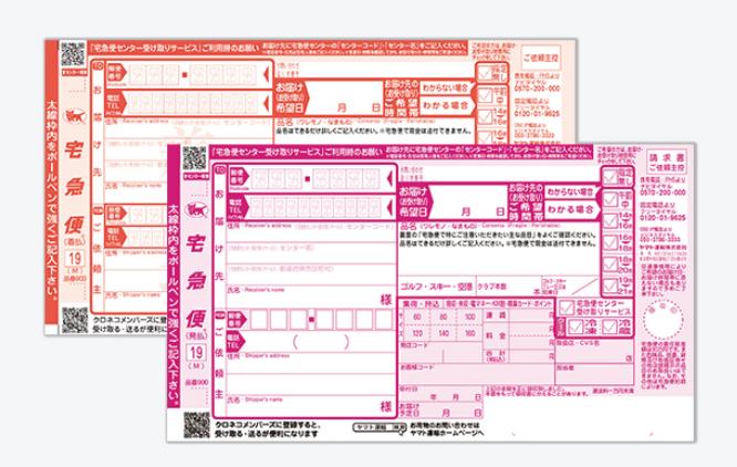 ヤマト 運輸 伝票 番号 未 登録