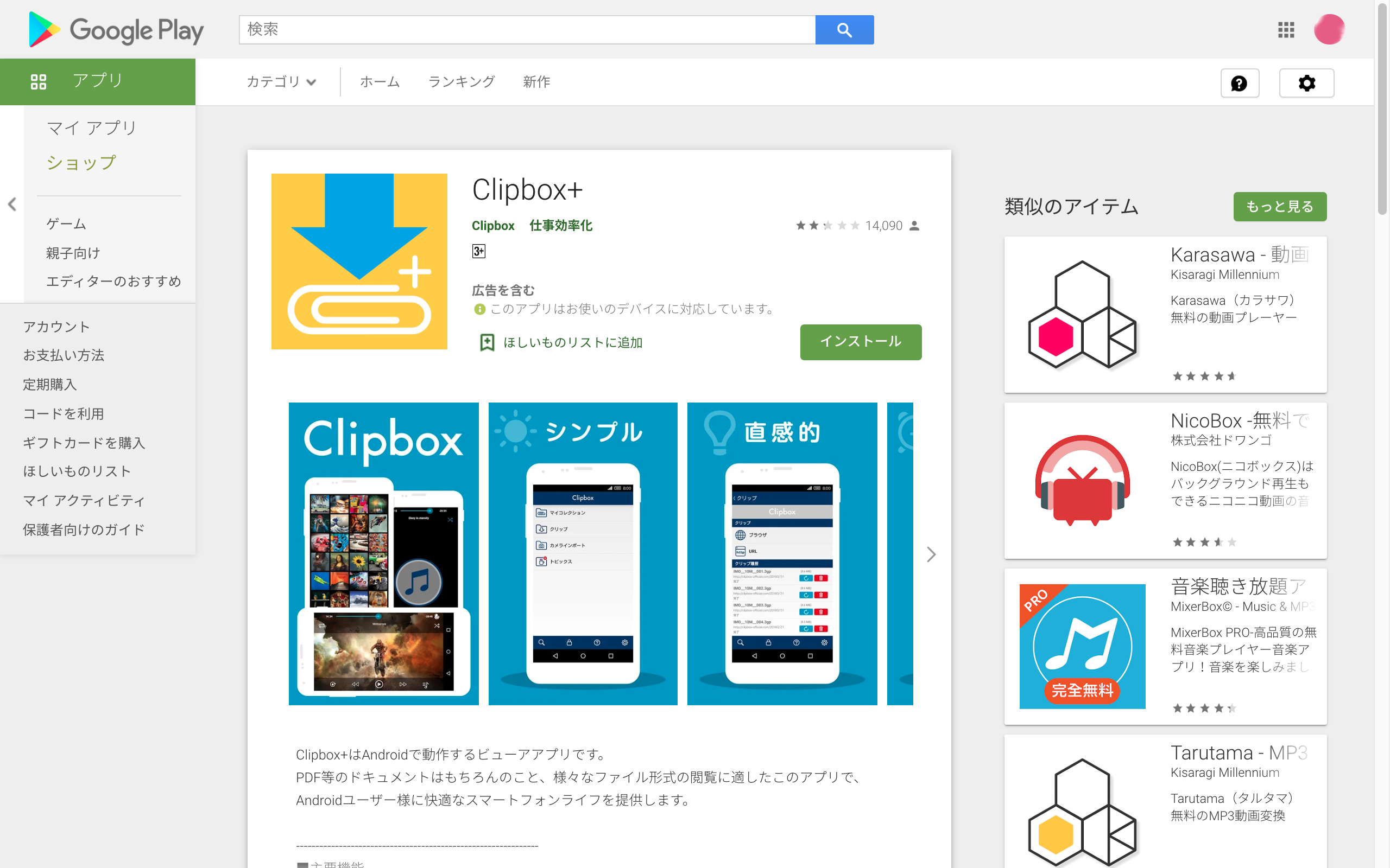 ClipboxアプリAndroid版