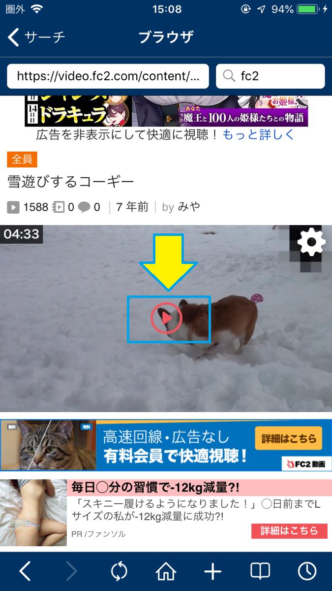 動画 保存 fc2