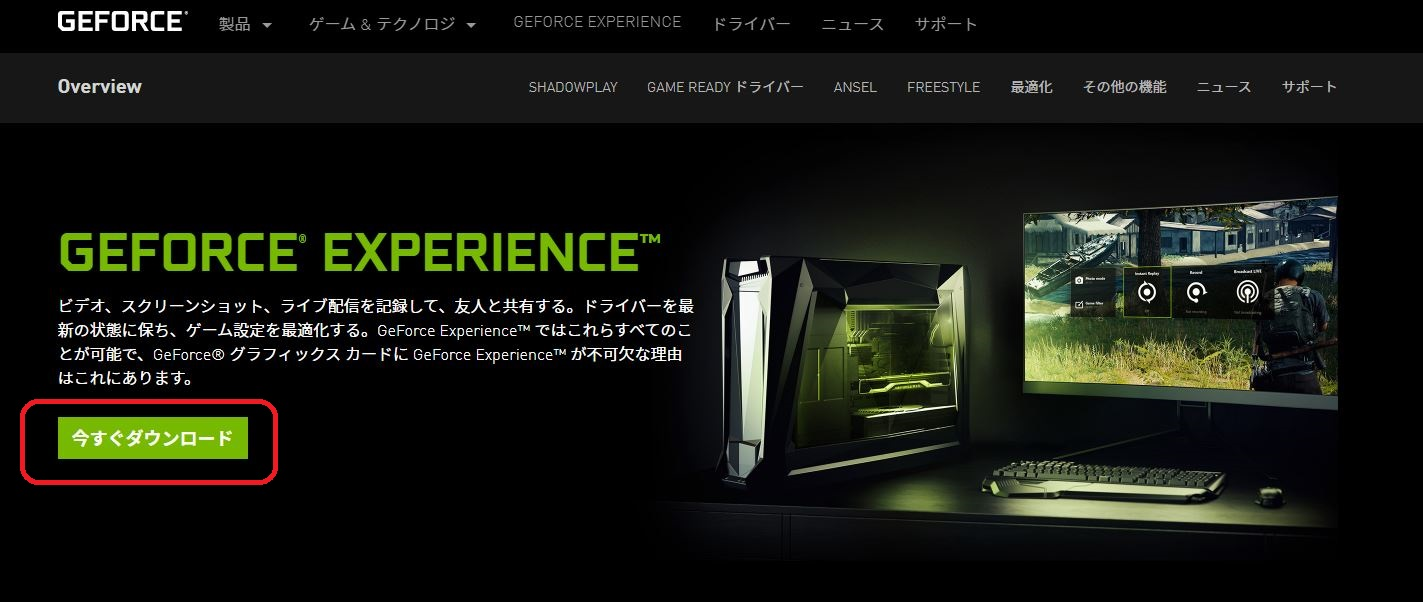 GeForce Experiencの使い方