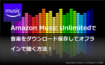 ミュージック 保存 アマゾン